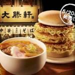 ロッテリアが「つけ麺バーガー」を発売!前作「ラーメンバーガー」の評判は?